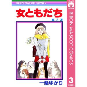 女ともだち (3) 電子書籍版 / 一条ゆかり|ebookjapan