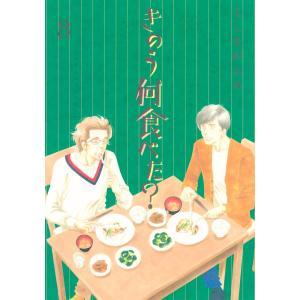 きのう何食べた? (8) 電子書籍版 / よしながふみ