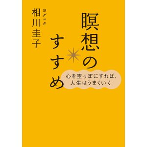 心を空っぽにすれば、人生はうまくいく 瞑想のすすめ(CDなし) 電子書籍版 / 相川圭子