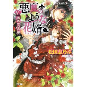 悪魔のような花婿8 薔薇の祭典 電子書籍版 / 松田志乃ぶ/Ciel|ebookjapan