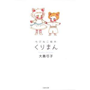 ちびねこ絵本 くりまん 電子書籍版 / 大島弓子