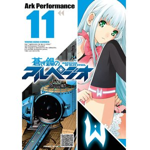 【初回50%OFFクーポン】蒼き鋼のアルペジオ (11) 電子書籍版 / Ark Performance ebookjapan