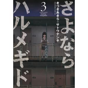 さよならハルメギド (3) 電子書籍版 / きづきあきら・サトウナンキ|ebookjapan