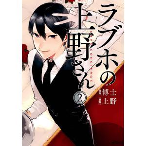 ラブホの上野さん 2 電子書籍版 / 著者:博士 原案:上野 ebookjapan