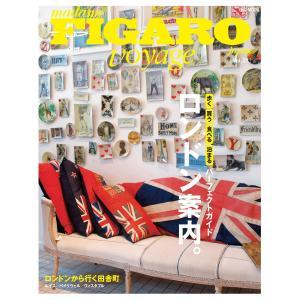 フィガロ ヴォヤージュ Vol.27 電子書籍版 / フィガロ ヴォヤージュ編集部|ebookjapan