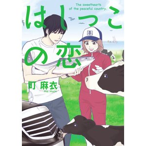 はしっこの恋 (1) 電子書籍版 / 町麻衣|ebookjapan