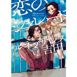 【初回50%OFFクーポン】恋のシャレード 電子書籍版 / ルネッサンス吉田|ebookjapan