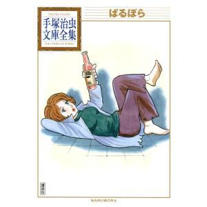 ばるぼら 【手塚治虫文庫全集】 電子書籍版 / 手塚治虫|ebookjapan
