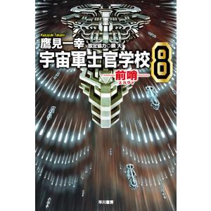 宇宙軍士官学校―前哨―8 電子書籍版 / 鷹見 一幸|ebookjapan