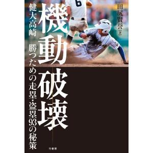 機動破壊 健大高崎 勝つための走塁・盗塁93の秘策 電子書籍版 / 著:田尻賢誉
