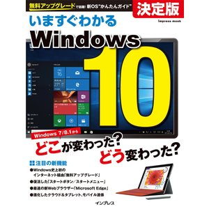 いますぐわかるWindows 10 電子書籍版 / インプレス ebookjapan