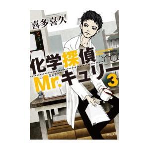 化学探偵Mr.キュリー3 電子書籍版 / 喜多喜久 著|ebookjapan