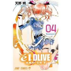【初回50%OFFクーポン】エルドライブ【elDLIVE】 (4) 電子書籍版 / 天野明 ebookjapan