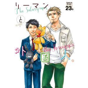 リーマンと外国人。 電子書籍版 / 23|ebookjapan