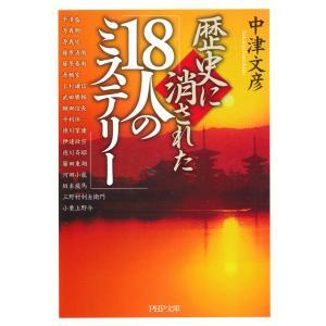 歴史に消された「18人のミステリー」 電子書籍版 / 著:中津文彦|ebookjapan