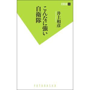 こんなに強い自衛隊 電子書籍版 / 井上和彦|ebookjapan