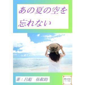 あの夏の空を忘れない 電子書籍版 / 呂彪 弥欷助|ebookjapan