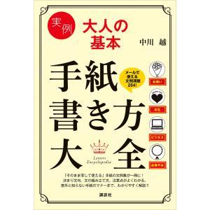 実例 大人の基本 手紙書き方大全 電子書籍版 / 中川越|ebookjapan