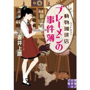 動物珈琲店(ペットカフェ)ブレーメンの事件簿 電子書籍版 / 蒼井上鷹|ebookjapan