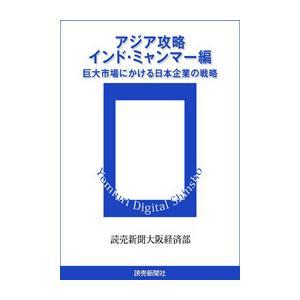 アジア攻略 インド・ミャンマー編 電子書籍版 / 読売新聞大阪経済部|ebookjapan