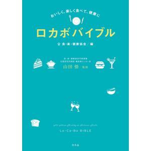 おいしく、楽しく食べて、健康に ロカボバイブル 電子書籍版 / 著:食・楽・健康協会 著:山田悟|ebookjapan