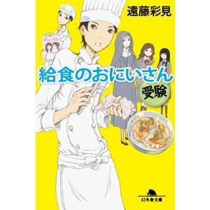 給食のおにいさん 受験 電子書籍版 / 著:遠藤彩見|ebookjapan