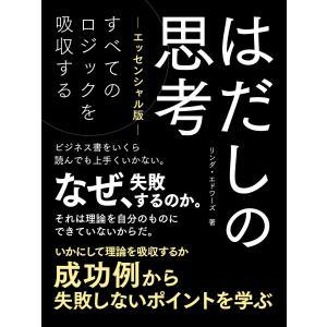 はだしの思考【エッセンシャル版】 電子書籍版 / 著:リンダ・エドワーズ