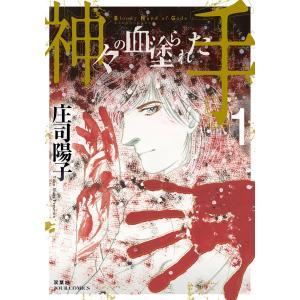 神々の血塗られた手 (1) 電子書籍版 / 庄司陽子|ebookjapan