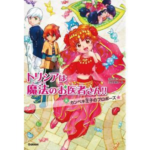 カンペキ王子のプロポーズ☆ 電子書籍版 / 南房秀久/小笠原智史