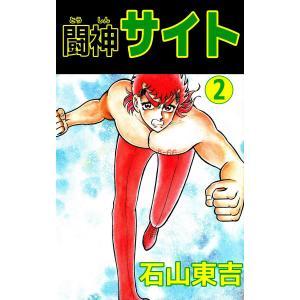 闘神サイト (2) 電子書籍版 / 石山東吉|ebookjapan