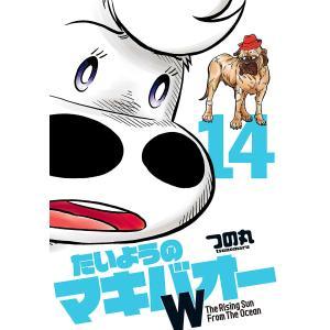 たいようのマキバオーW (14) 電子書籍版 / つの丸|ebookjapan