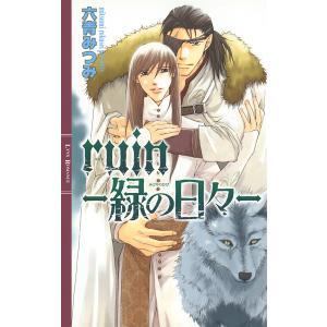 ruin―緑の日々― 電子書籍版 / 六青みつみ/金ひかる|ebookjapan
