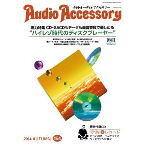 オーディオアクセサリー 2014年10月号(154) 電子書籍版 / オーディオアクセサリー編集部|ebookjapan