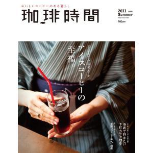 珈琲時間 2011年8月号(夏号) 電子書籍版 / 珈琲時間編集部