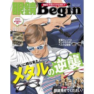 眼鏡Begin編集部 出版社:世界文化社 ページ数:125 提供開始日:2015/08/14 タグ:...
