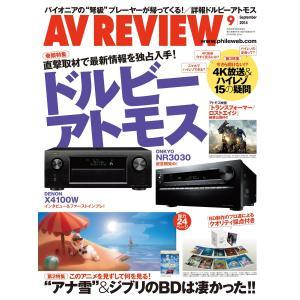 月刊 AVレビュー 2014年9月号 電子書籍版 / 月刊 AVレビュー編集部|ebookjapan