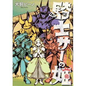 騎士サーの姫 電子書籍版 / 犬飼ビーノ