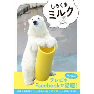 しろくま ミルク 電子書籍版 / 監修:釧路市動物園|ebookjapan