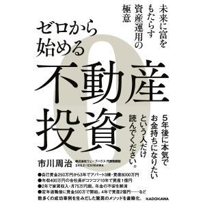 ゼロから始める不動産投資 電子書籍版 / 著者:市川周治|ebookjapan