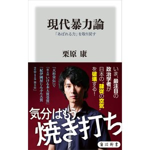 現代暴力論 「あばれる力」を取り戻す 電子書籍版 / 著者:栗原康