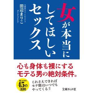 【初回50%OFFクーポン】女が本当にしてほしいセックス 電子書籍版 / 田辺まりこ ebookjapan