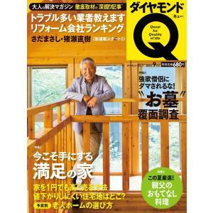 ダイヤモンドQ 15年9月号 電子書籍版 / ダイヤモンド社|ebookjapan