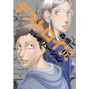 デストロイ アンド レボリューション (7) 電子書籍版 / 森恒二 ebookjapan