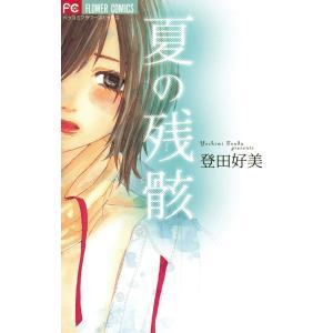 夏の残骸 電子書籍版 / 登田好美 ebookjapan