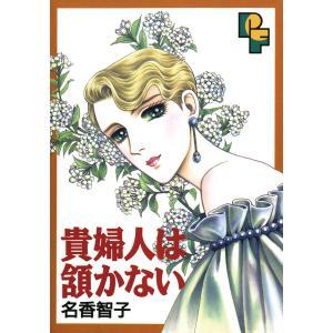 【初回50%OFFクーポン】貴婦人は頷かない 電子書籍版 / 名香智子 ebookjapan