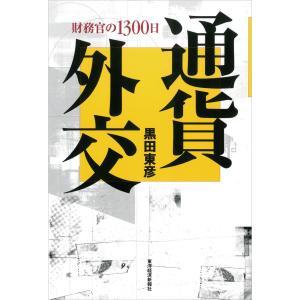 通貨外交―財務官の1300日 電子書籍版 / 著:黒田東彦|ebookjapan