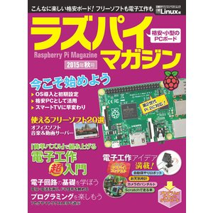 【初回50%OFFクーポン】ラズパイマガジン 2015年秋号(日経BP Next ICT選書) 電子...