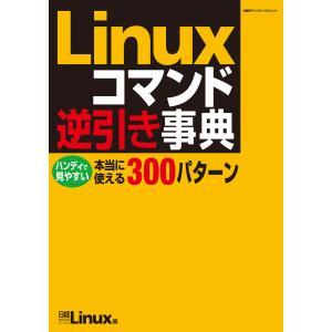 Linuxコマンド逆引き事典(日経BP Next ICT選書) 電子書籍版 / 編:日経Linux|ebookjapan