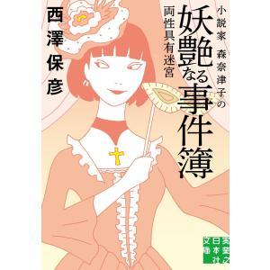 小説家 森奈津子の妖艶なる事件簿 電子書籍版 / 西澤保彦 ebookjapan
