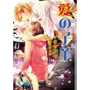 愛の子羊【イラストあり】 電子書籍版 / 名倉和希/北沢きょう